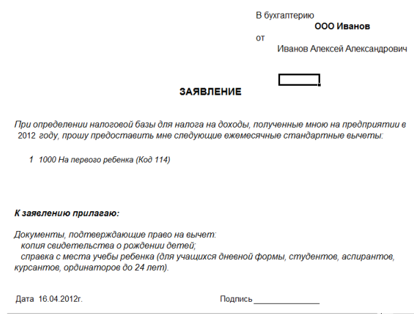 Заявление на получение квоты на рвп - e