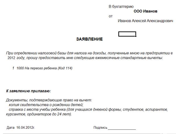 Заявление на применение усн по форме 262-1 образец заполнения - 6b2e